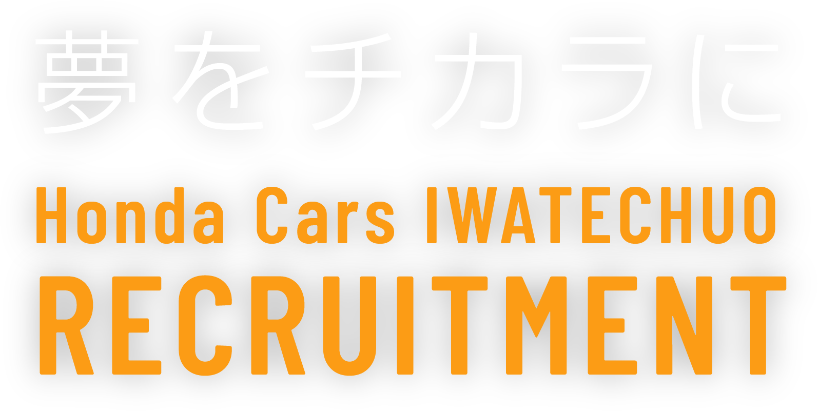 夢をチカラに Honda Cars IWATECHUO RECRUITMENT